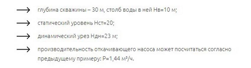 Для определения дебита подземной выработки пользуются формулой Д=Р/(Ндн-Нст)*Нв.