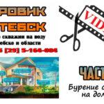 Бурение скважин на воду в Витебске и области - ВИДЕО 4 ( скважина на доломит)