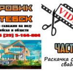 Бурение скважин на воду в Витебске и области — ВИДЕО 5 ( Раскачка скважины свабом)