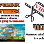 Бурение скважин на воду в Витебске и области — ВИДЕО 6 ( Монтаж обсадной колонны для скважины)